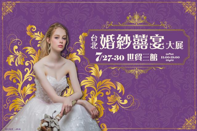 【2018台北婚紗囍宴大展】 7/27-30世貿三館 甜蜜登場
