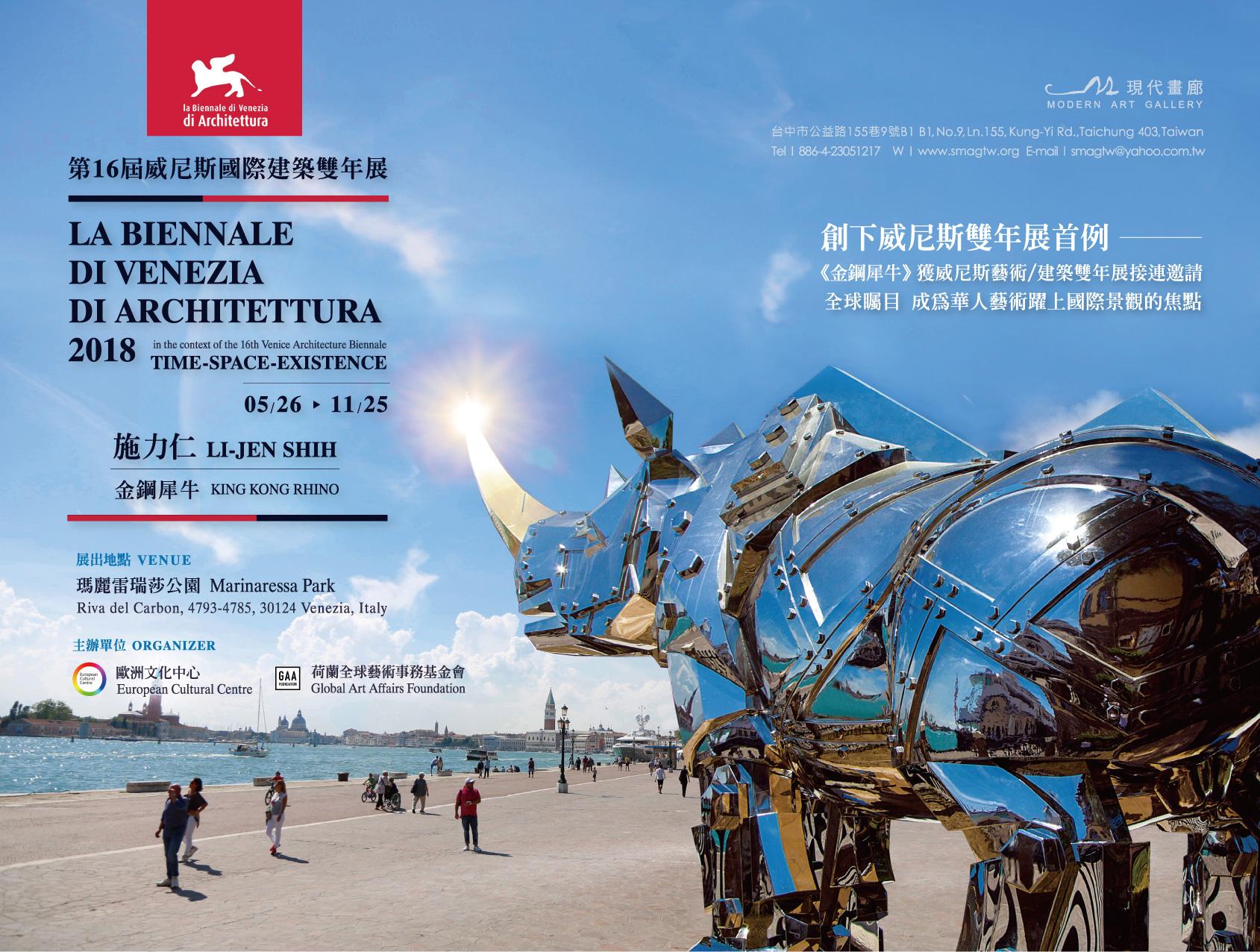 第16屆威尼斯國際建築雙年展『時間-空間-存在』 施力仁-金鋼犀牛