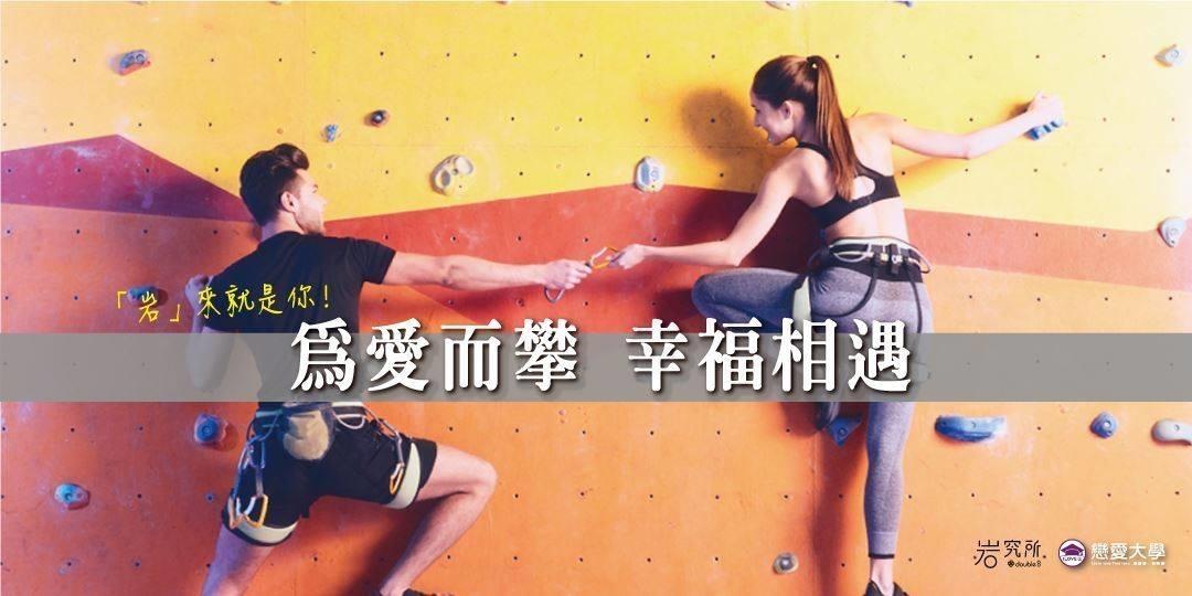 ❤戀愛大學❤【為愛而攀,幸福相遇】 3/22(日)、5/3(日)