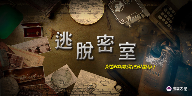 ❤戀愛大學❤  9/8 (六)【密室逃脫,脫單密事】