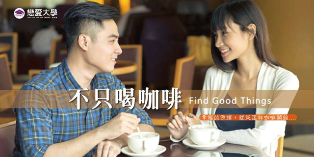 ❤戀愛大學❤ 9/9(日)【Find Good Things不只喝咖啡】