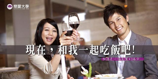 ❤戀愛大學❤  8/18 (六)【現在,和我一起吃飯吧!】