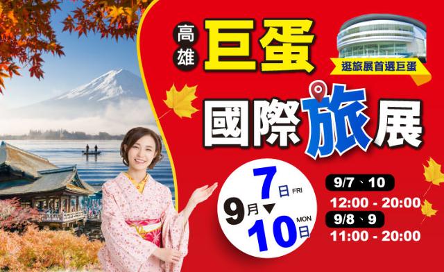 2018高雄巨蛋國際旅展 9/7-10 淡季出遊最便宜