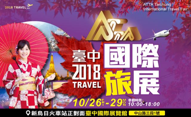 2018.10.26~29 ATTA臺中國際旅展 - 臺中國際展覽館