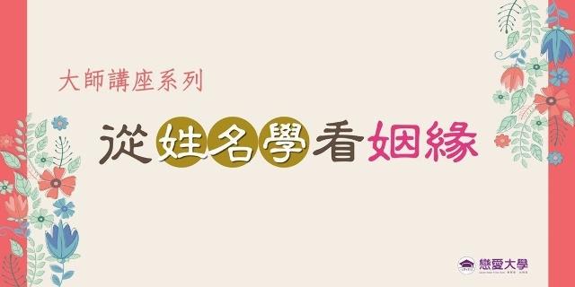 ❤戀愛大學❤  8/29(三)【姓名學看姻緣】