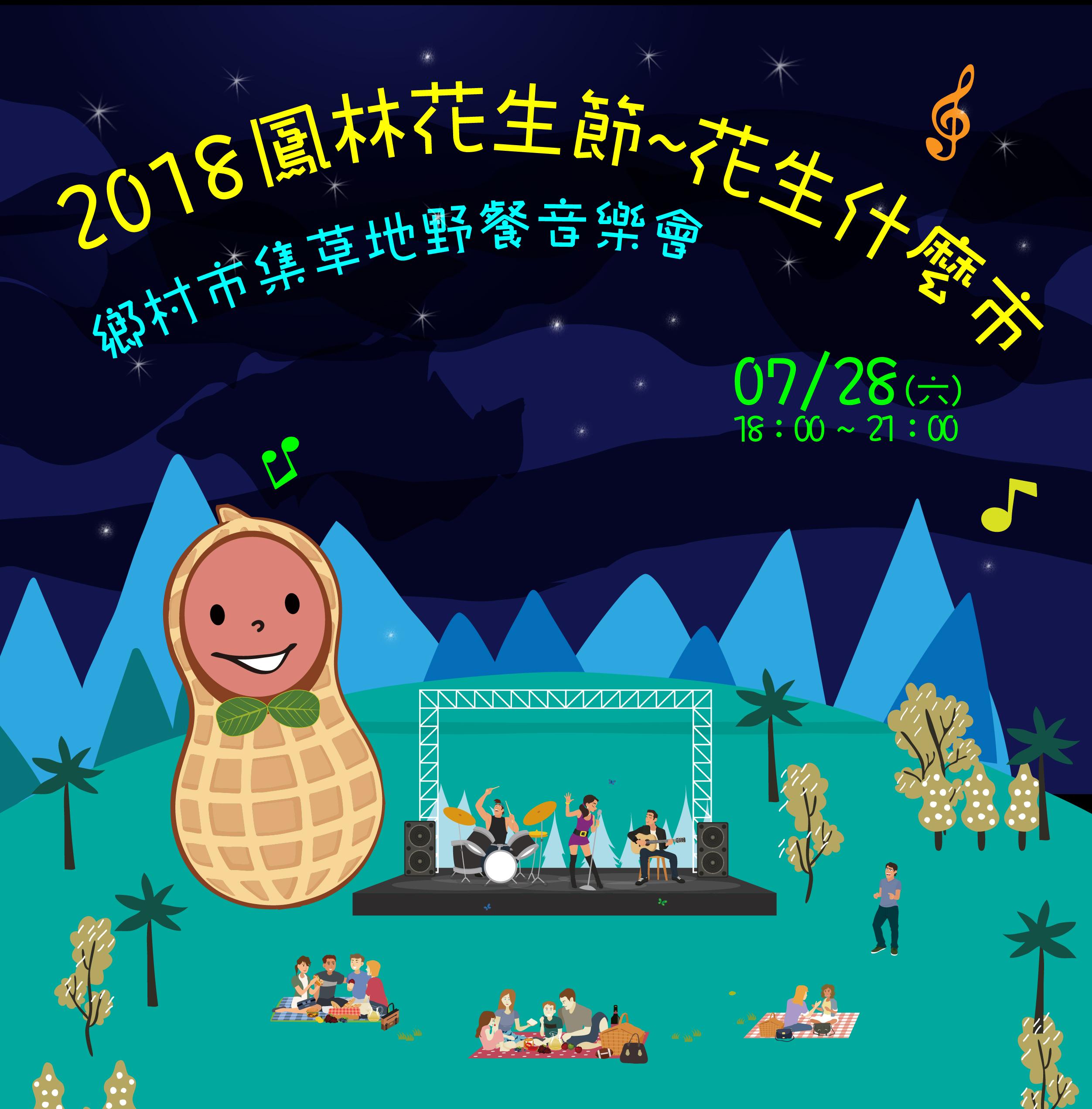 7/28PM3:00【2018 鳳林花生節-花生什麼市】