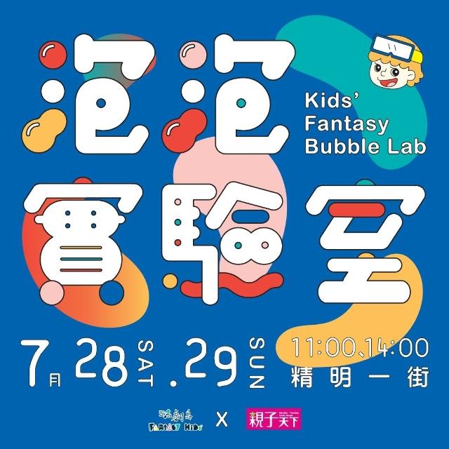 泡泡實驗室