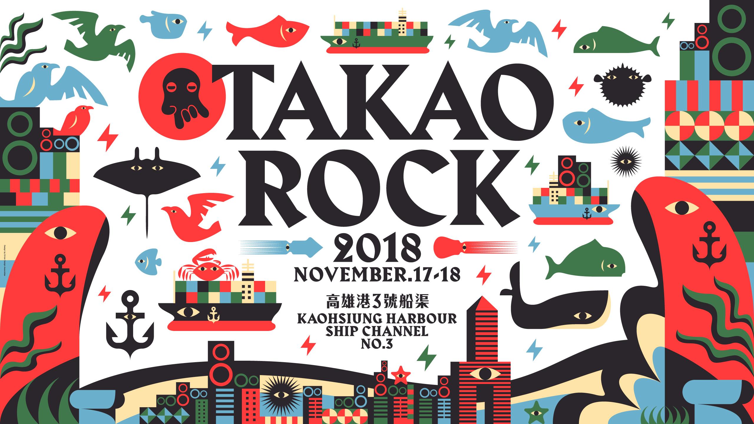 TAKAO ROCK 音樂祭