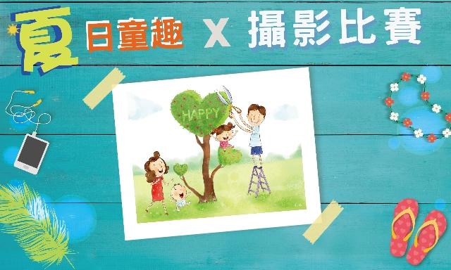 一場屬於爸爸媽媽們的攝影比賽~【夏日童趣X攝影比賽】