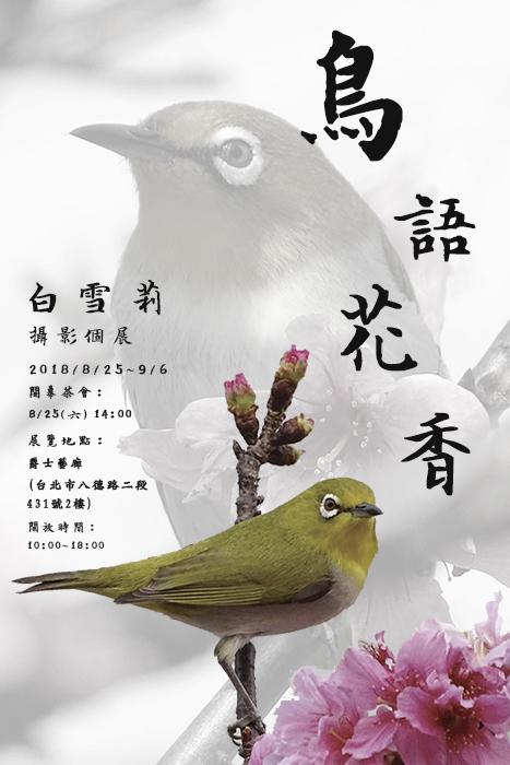 《鳥語花香》白雪莉攝影個展
