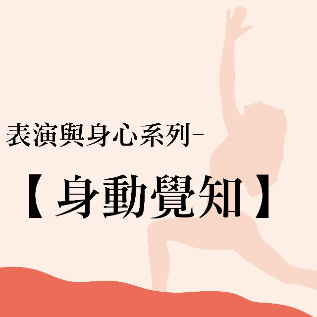 表演與身心【瑜珈。劇場。身動覺知】