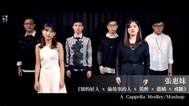 人生設計所XLet's A Cappella-歌喉讚不再是夢想(免費)