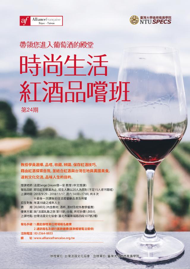 《af台灣法國文化協會》時尚生活紅酒品嚐班