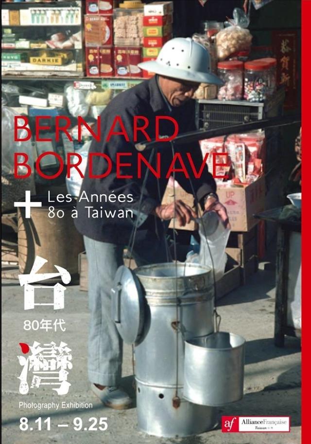 攝影展: 台灣 x 80 年代 – Les année 80 à Taiwan