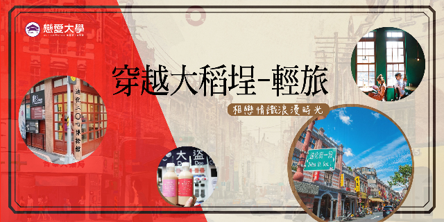 ❤戀愛大學❤ 【舊城情識-大稻埕深度輕旅】8/22(六)、9/27(日)、10/25(日)、11/28(六)