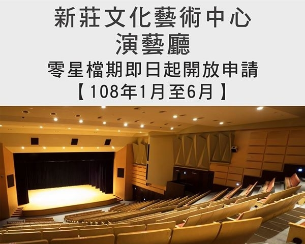 新莊文化藝術中心演藝廳108年1月至6月零星檔期