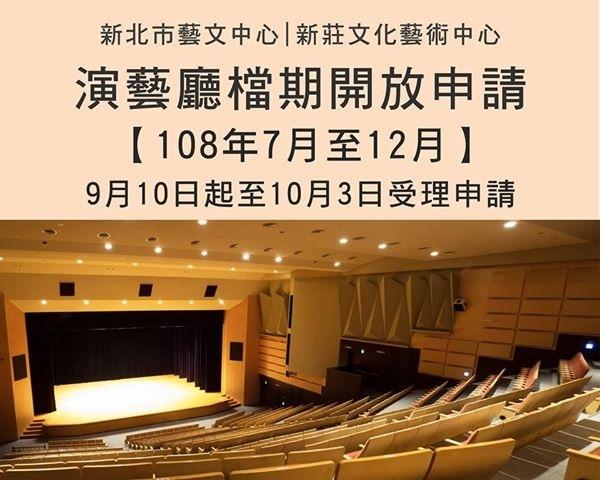 新北市藝文中心及新莊文化藝術中心演藝廳108年7-12月檔期開放申請