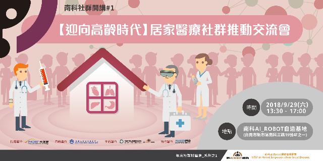 【迎向高齡時代】居家醫療社群推動交流會