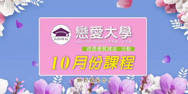 【戀愛大學10月份課表特輯】熱烈報名ing !