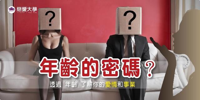 ❤戀愛大學❤11/4 (日)【年齡的密碼】我的愛情何時來?