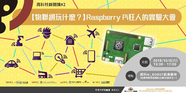 【物聯網玩什麼?】Raspberry Pi狂人的實驗大會