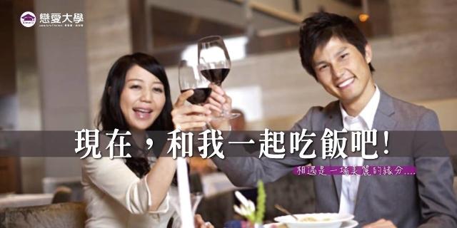 ❤戀愛大學❤【現在,和我一起吃飯吧!】 4/20 (六)、5/18 (六)、6/15 (六)、8/17 (六)