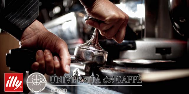 illy三日菁英咖啡課程