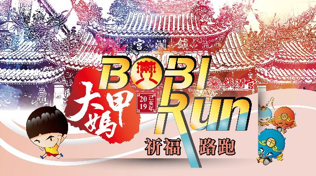 2019大甲媽BOBI RUN祈福路跑