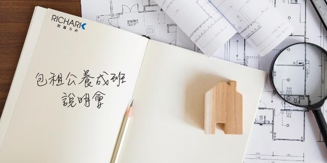 【感恩回饋】10/22 包租公養成班說明會~限額免費再享獨家好禮!!