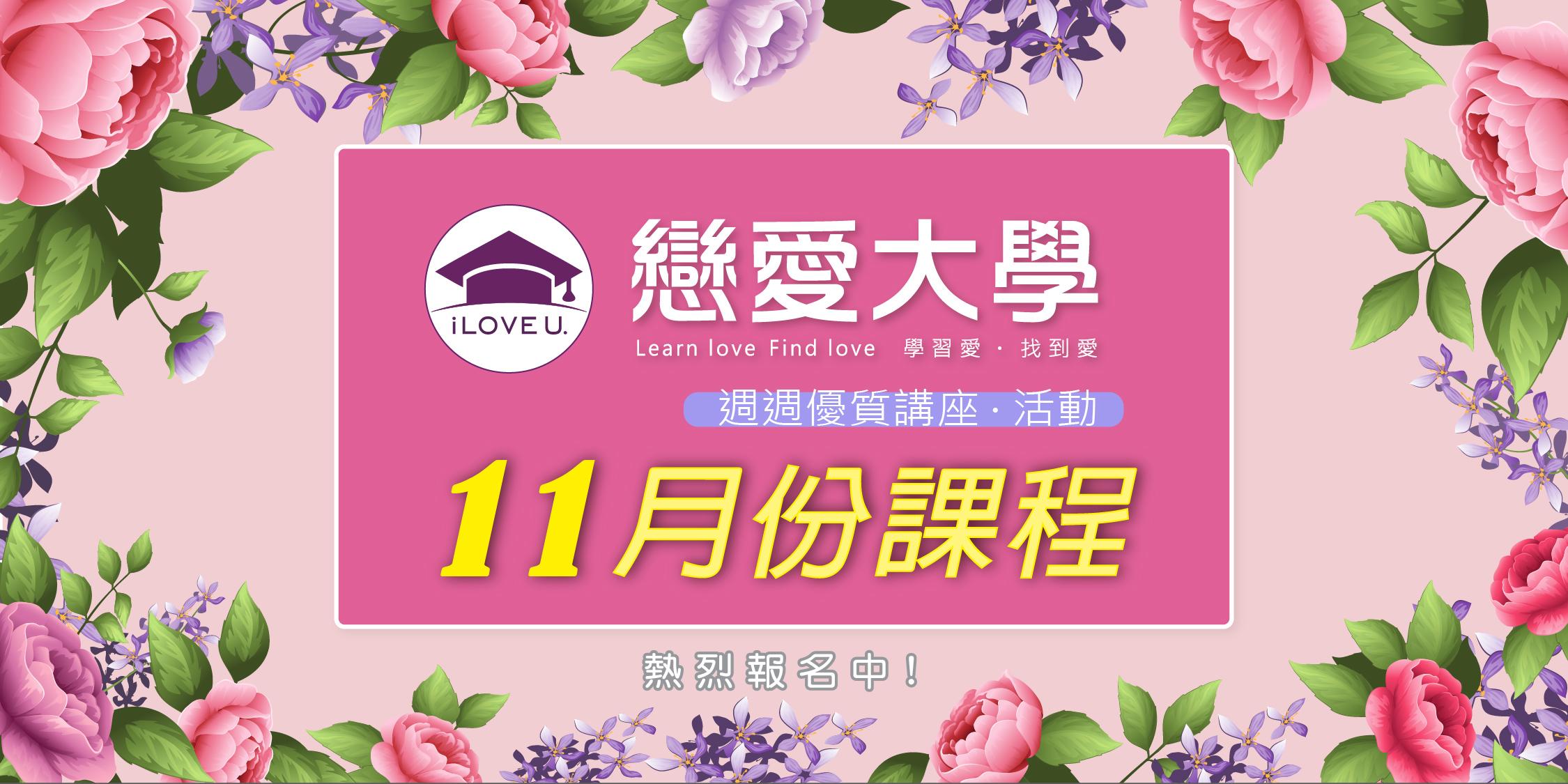 【戀愛大學11月份課表特輯】熱烈報名ing !