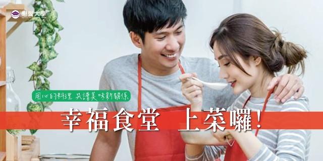 ❤戀愛大學❤【幸福食堂,上菜囉!】 7/21(日)、9/15(日)、11/9 (六)