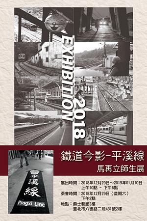 《鐵道今影─平溪線》馬再立師生展