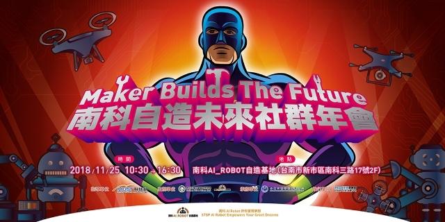 【Maker Builds The Future】南科自造未來社群年會