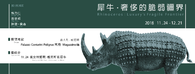 Rhinoceros, Luxury's Fragile Frontier 犀牛,奢侈的脆弱疆界