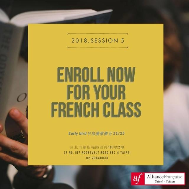 《af台灣法國文化協會》第五學期法語課程開始報名囉!