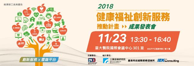 2018 健康福祉創新服務推動計畫 成果發表會