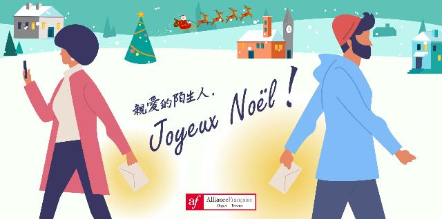 《af台灣法國文化協會》親愛的陌生人,Joyeux Noël!