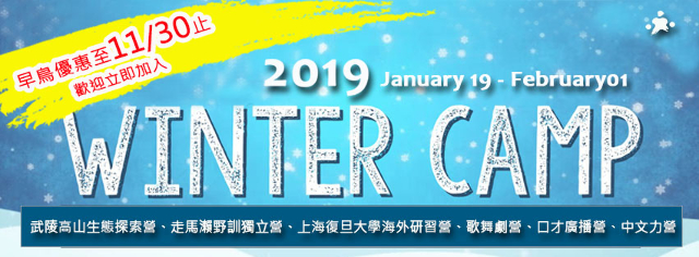 2019冬令營口才廣播營