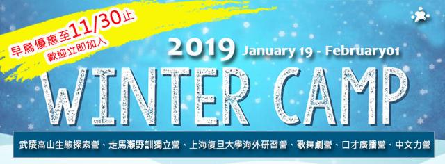 2019冬令營中文力營(中高年級班)