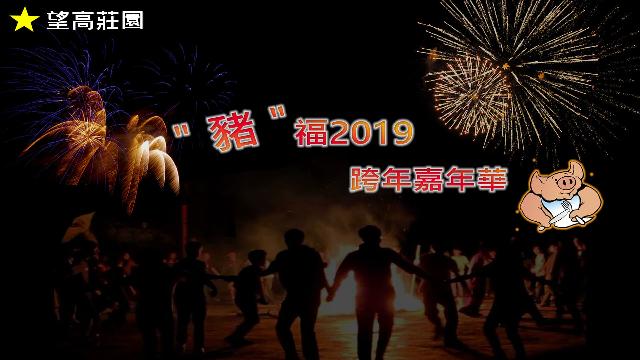 """台中跨年-望高莊園""""豬""""福2019 豬隊友大口吃喝樂飽飽跨年嘉年華"""