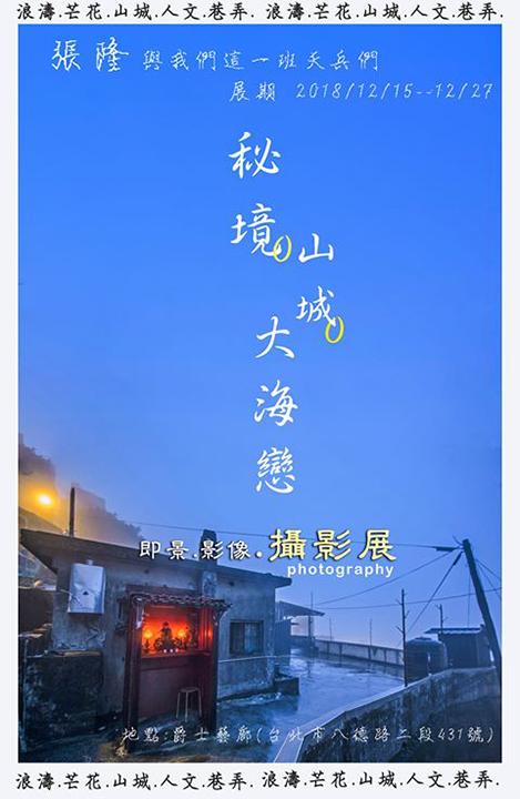 秘境.山城.大海戀(純)攝影展