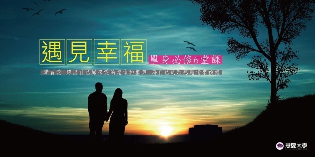 ❤戀愛大學❤【遇見幸福-單身必修6堂課】5.25~7.20