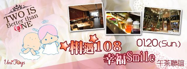 相遇108 幸福smile午茶聯誼