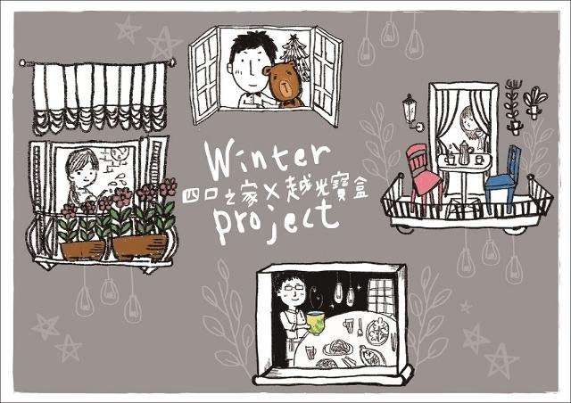 即興大排檔 Winter Project_ 越光寶盒 x 四口之家