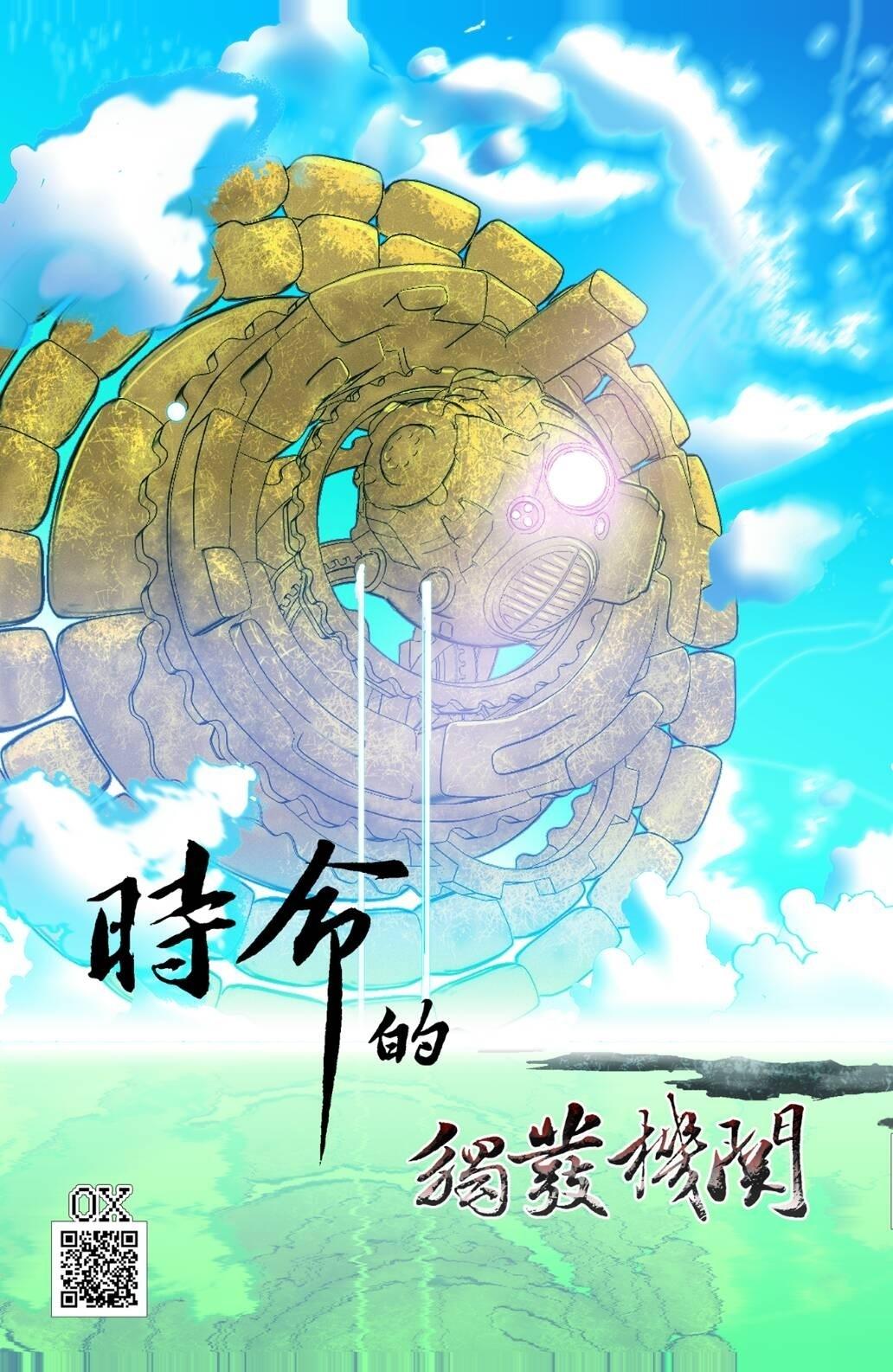 2019/02/16(六)金車創意講堂:羅際揚【殊途同歸,奇幻科幻終歸都是幻】
