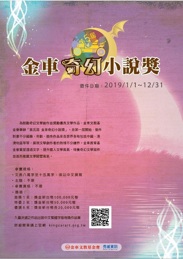 第五屆金車奇幻小說獎