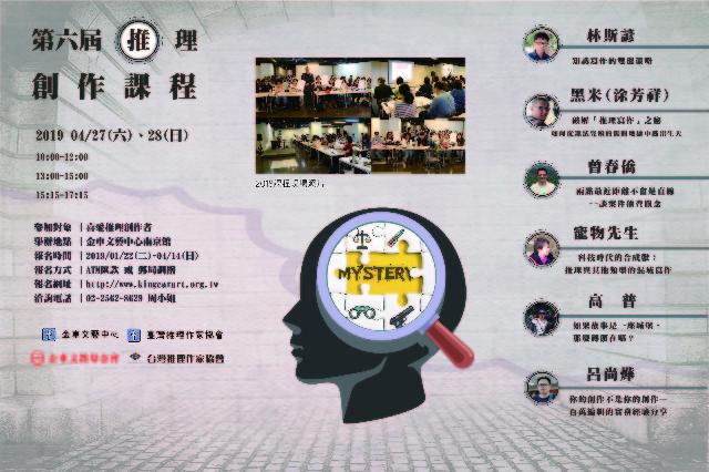 2019第六屆推理創作課程
