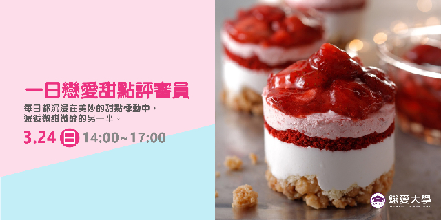 ❤戀愛大學❤ 3/24 (日)【一日戀愛甜點評審員】