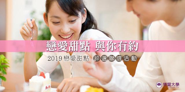 ❤戀愛大學❤ 3/24 (日)【戀愛甜點,與你有約】