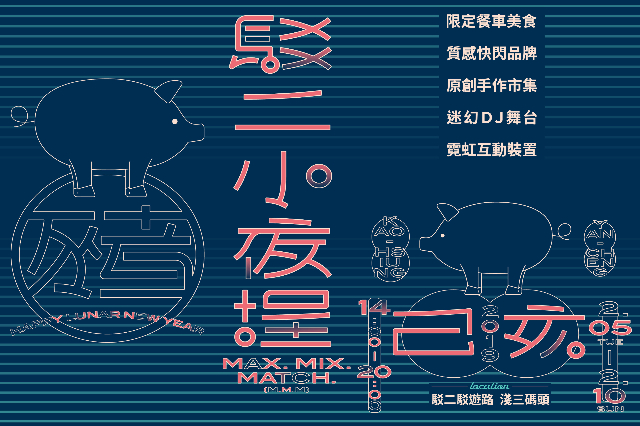 2019駁二小夜埕 max&mix&match
